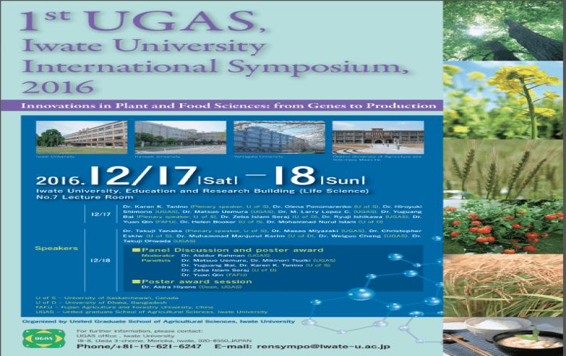 1st UGAS-Iwate University International Symposium 2016
